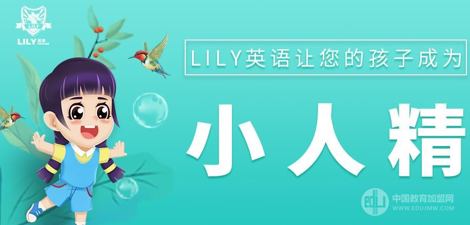 Lily思維英語加盟