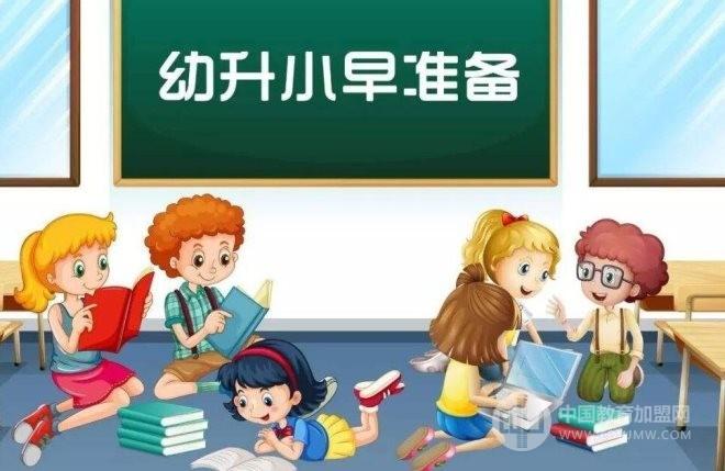 东幼升小课程培训加盟