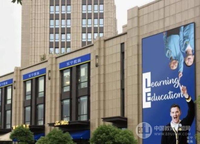 乐宁教育加盟