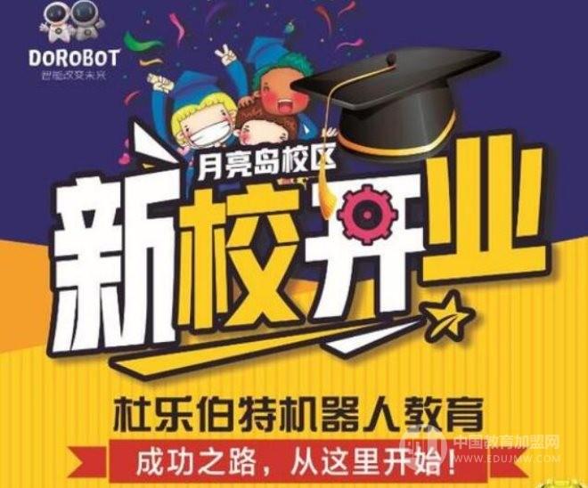 杜乐伯特机器人教育加盟