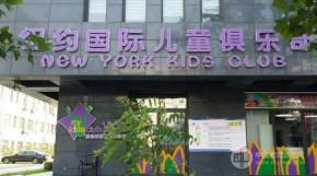 纽约国际儿童俱乐部加盟店选址技巧汇总?