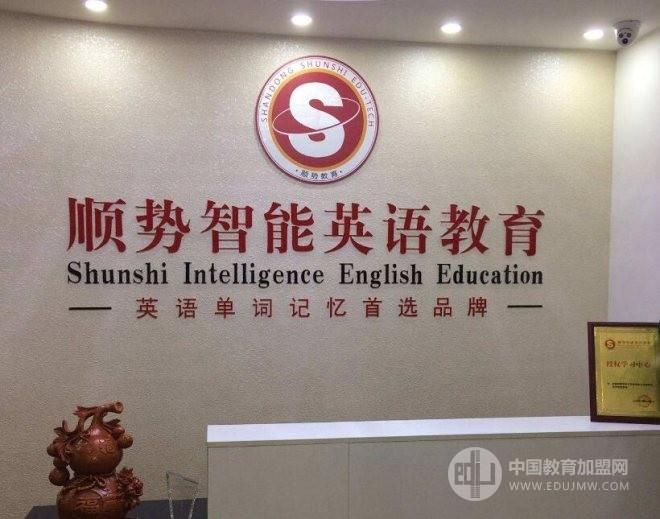 順勢智能英語加盟