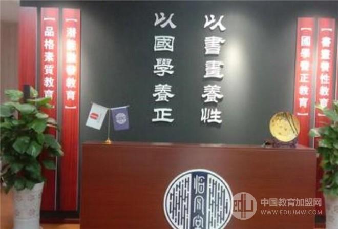 臨風堂國學教育加盟