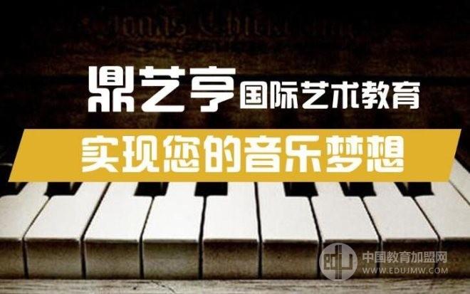 鼎艺亨国际艺术教育加盟