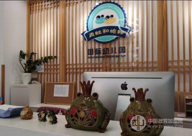 青蛙和蟾蜍國際幼兒園
