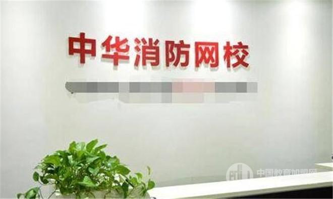 中华消防网校