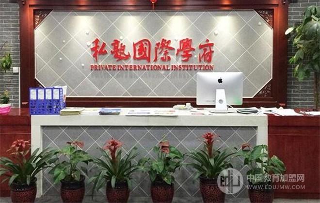 私塾国际学府