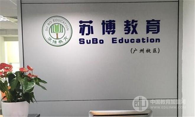 苏博教育加盟