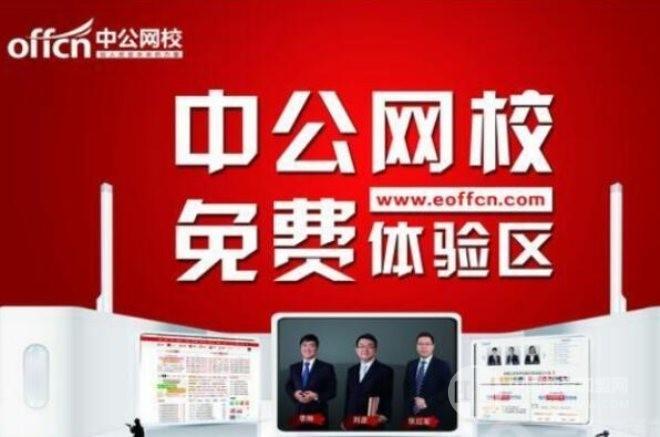 中公网校加盟