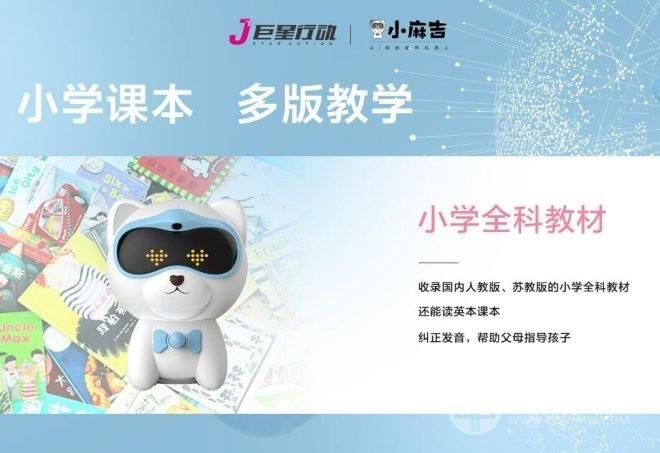小麻吉AI兒童智能教育機器人