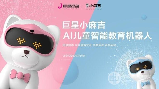 小麻吉AI兒童智能教育機器人加盟