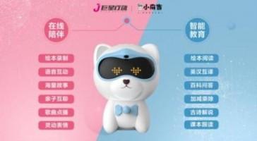 小麻吉AI儿童智能教育机器人