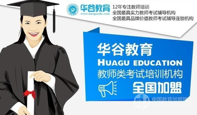 華谷教育加盟