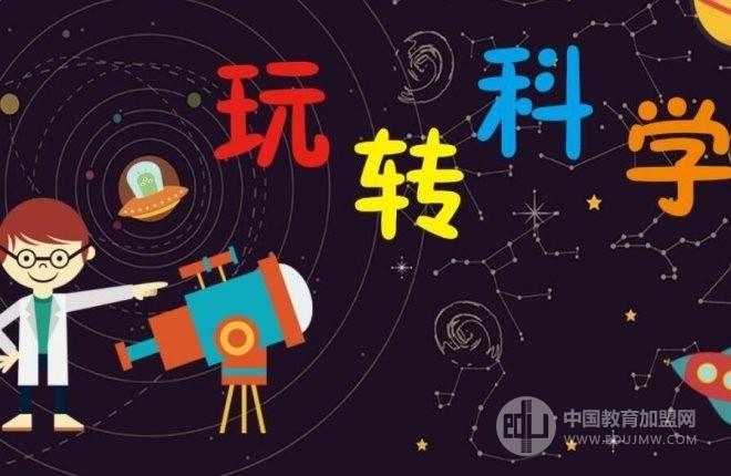 星基地科學實驗館加盟