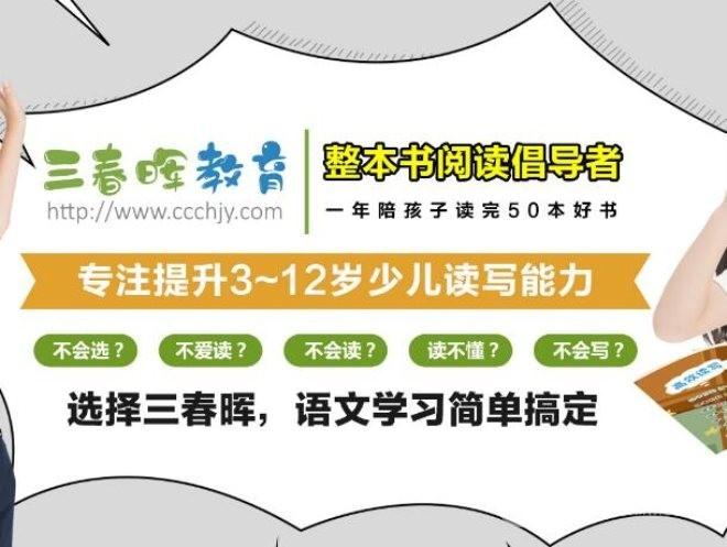 三春暉閱讀教育加盟