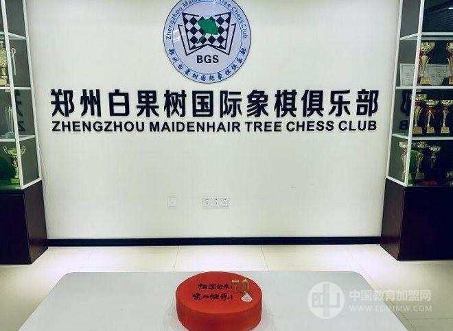白果樹國際象棋俱樂部加盟