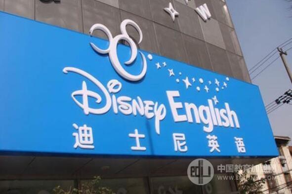 迪士尼少兒英語加盟