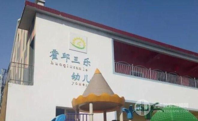 三樂幼兒園加盟
