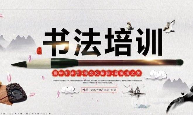 墨緣書法培訓加盟