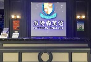 派特森英語