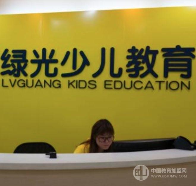 綠光少兒教育