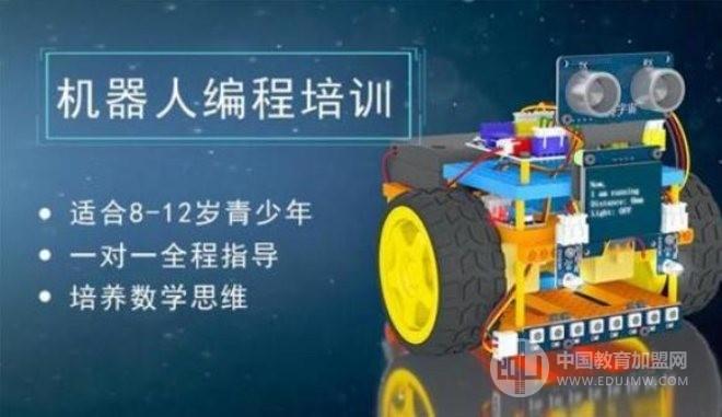 五維空間機器人編程教育加盟