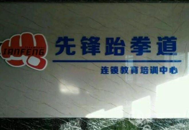 先鋒跆拳道館加盟