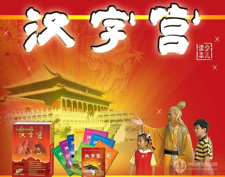 中華漢字宮