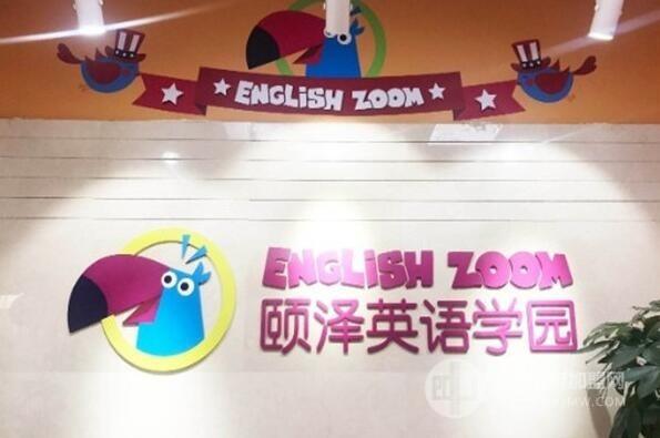 頤澤英語學園加盟