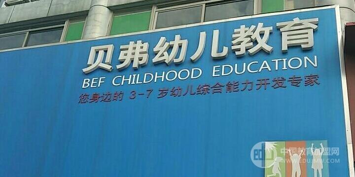 貝弗幼兒教育加盟