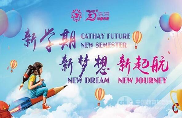 華夏未來幼兒園加盟