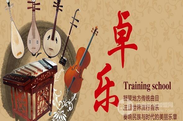 卓樂藝術培訓加盟