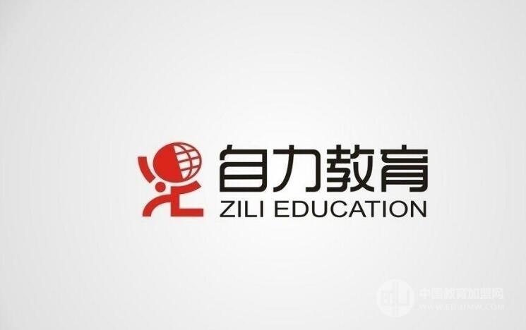 自力教育加盟