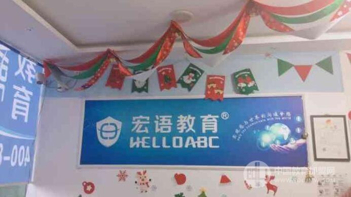 宏語教育加盟