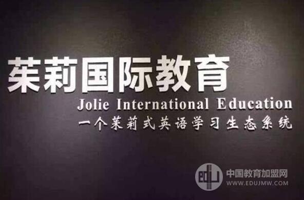 茱莉教育加盟