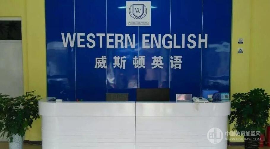 威斯頓英語加盟
