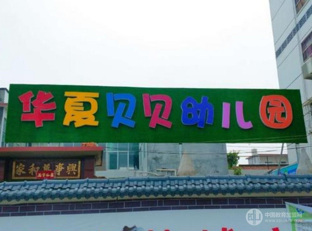 華夏貝貝幼兒園