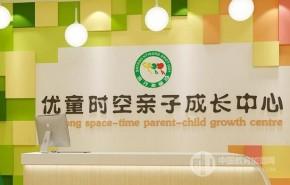 更具投資價值的早教加盟品牌:優童時空早教