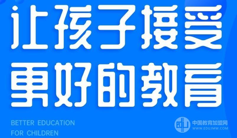 科翰教育加盟