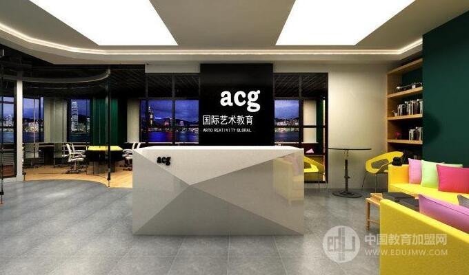 acg藝術教育加盟