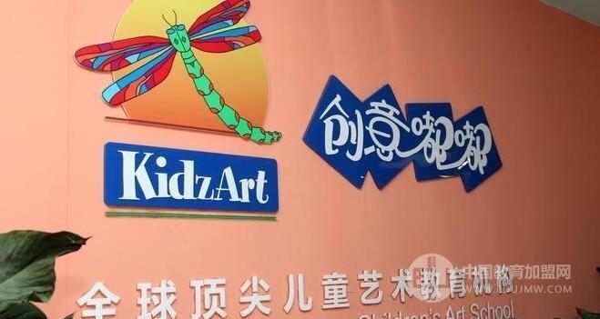 創意嘟嘟兒童藝術加盟