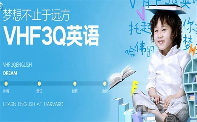 VHF3Q英語