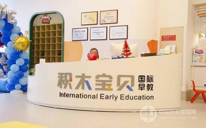 積木寶貝國際早教中心