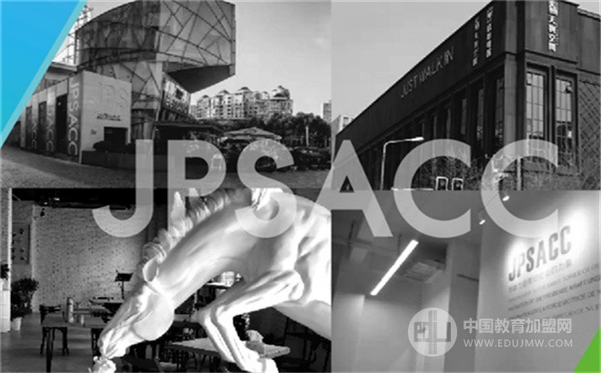 JPSACC藝術文化中心