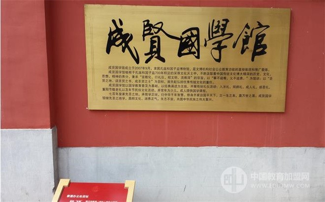 成贤国学馆