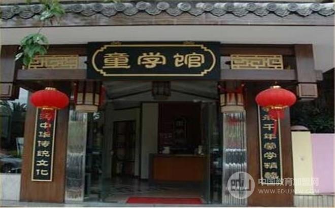 萌賢童學館