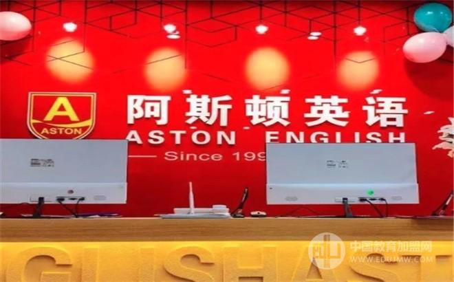 阿思頓英語