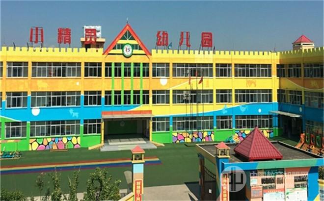 小精灵幼儿园