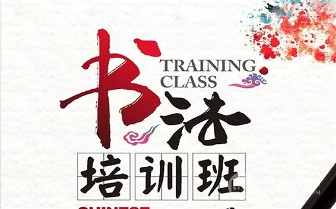 新世纪书法培训
