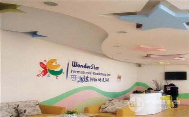 旺斯达国际幼儿园